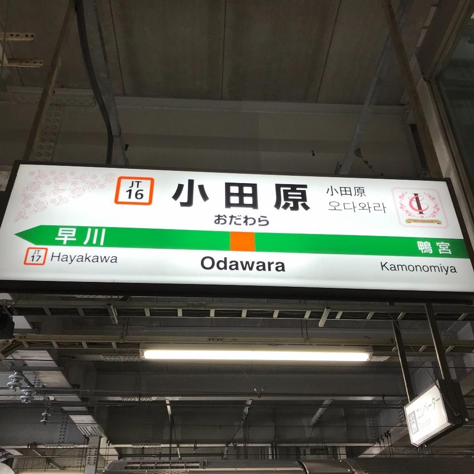 小田原・熱海の寺社巡り