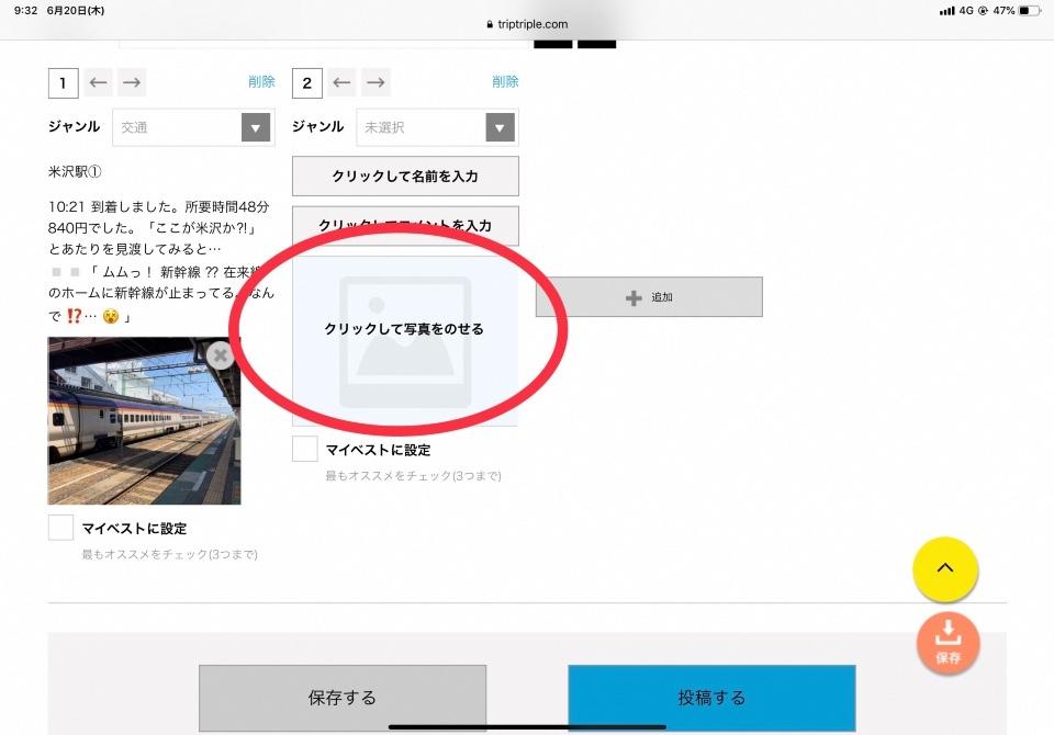 No.14 写真の入れ方②