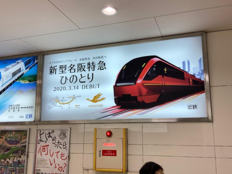 名鉄名古屋駅①✨《ひのとり》