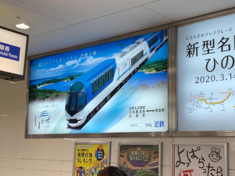 名鉄名古屋駅②✨《しまかぜ》