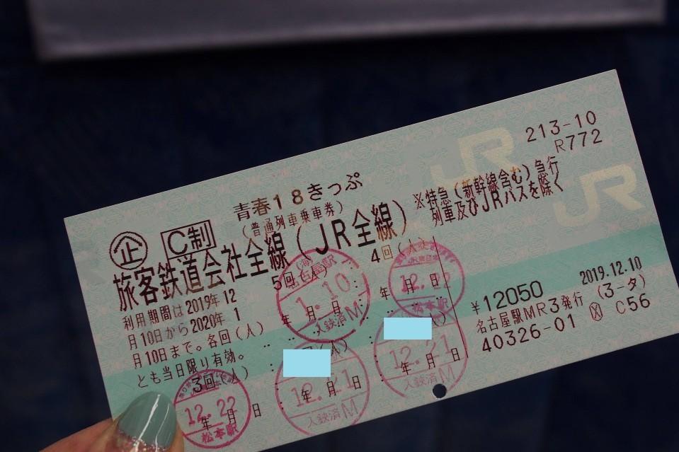 青春18きっぷ☆2020冬~日帰り京都~