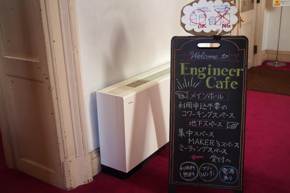Engineer Cafe(エンジニアカフェ)
