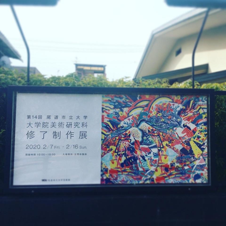 尾道市立大学美術館