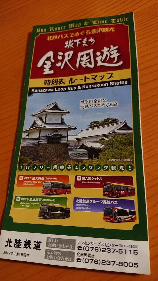 金沢めぐり  周遊バス