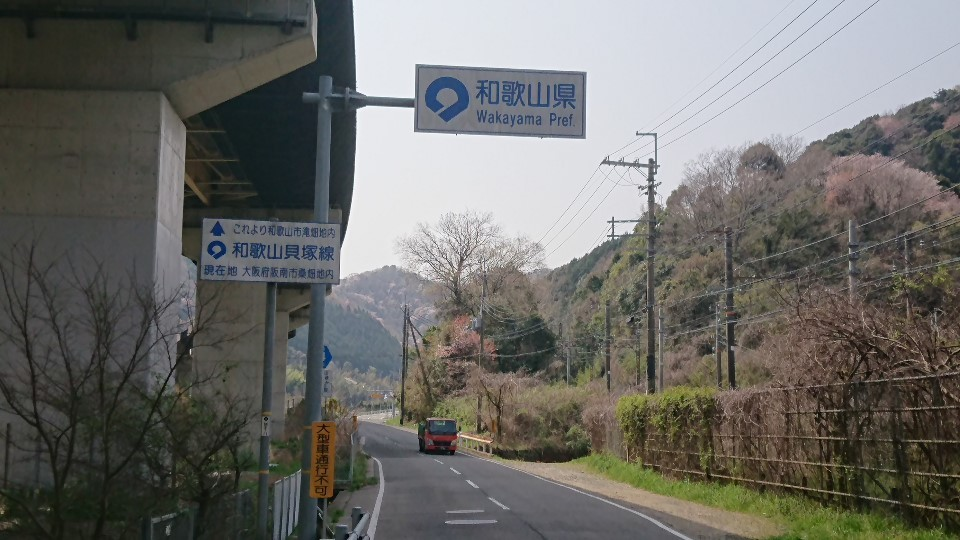 和歌山県へ