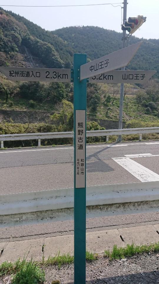和歌山と言えば熊野古道