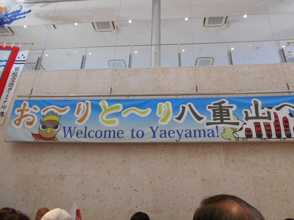 新石垣空港へ