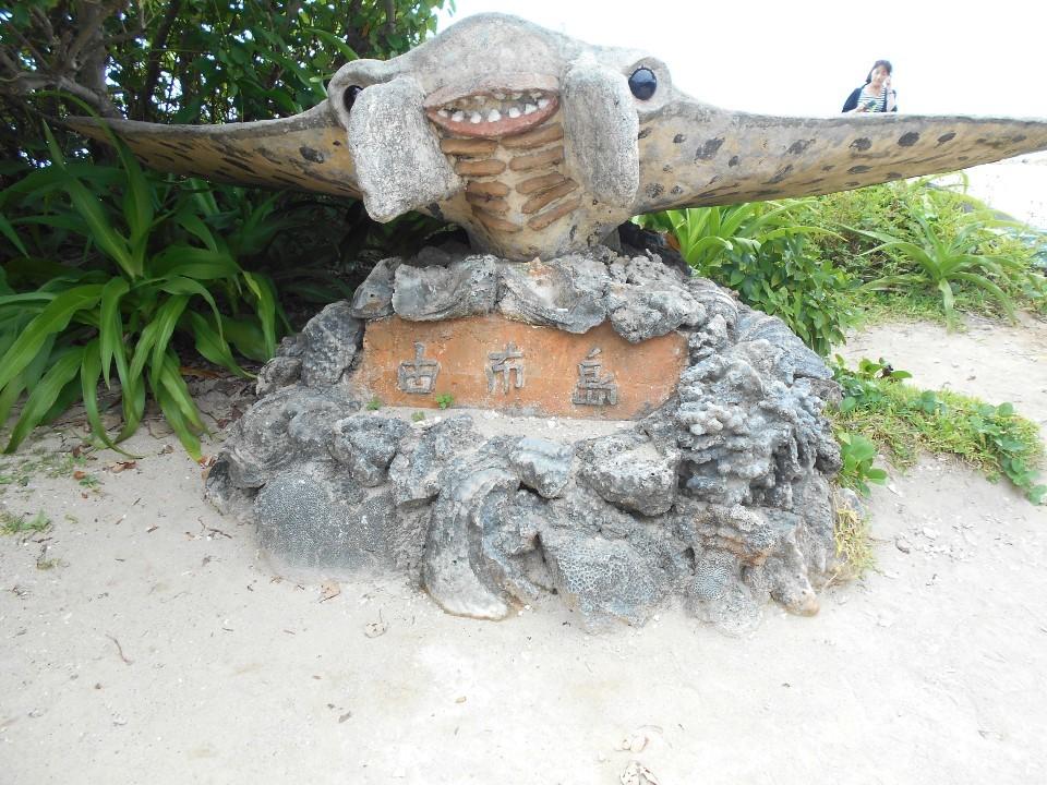 由布島 マンタの浜