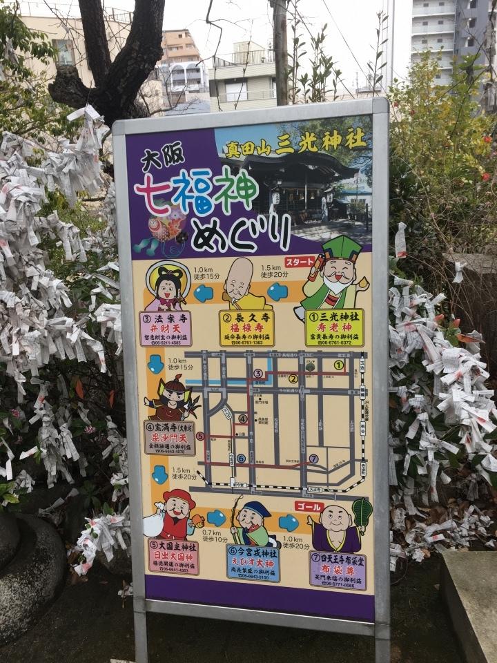 大阪七福神めぐりプラス難波八阪神社、法善寺