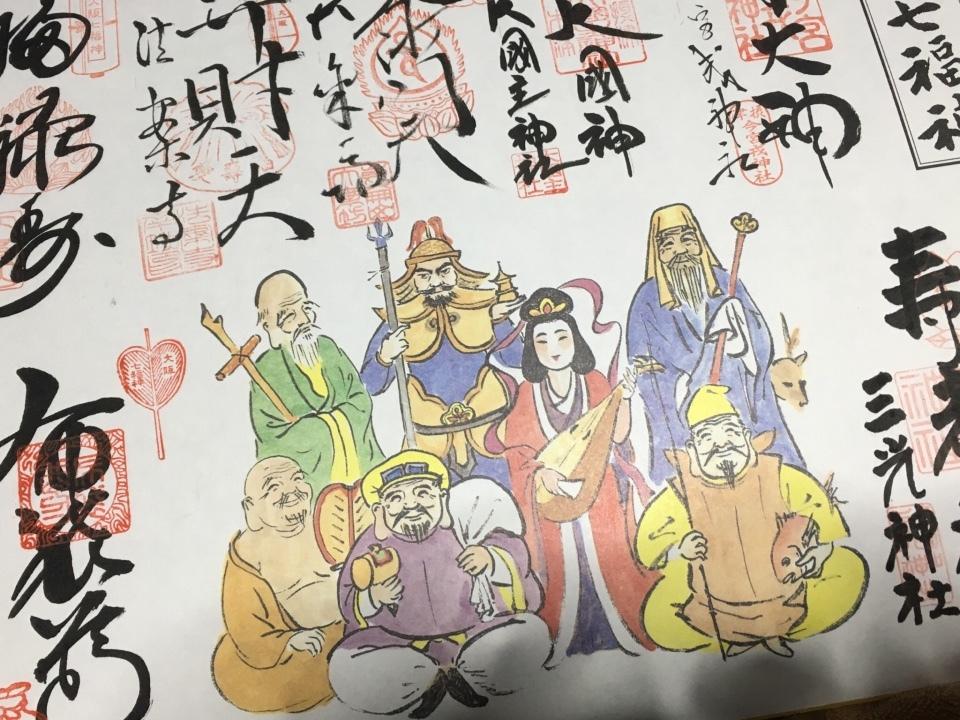 大阪七福神の色紙