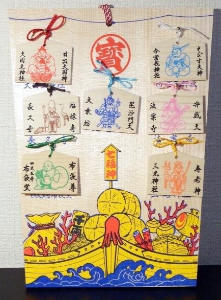 七福神の豆絵馬