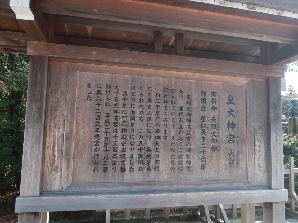 皇大神宮(内宮)①