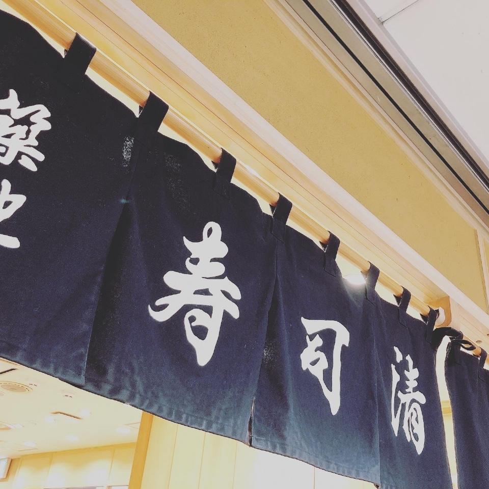 東京駅 築地清寿司