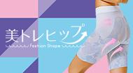 Fashion Shape 美トレヒップ(通販)