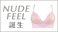 NUDE FEEL(通販)