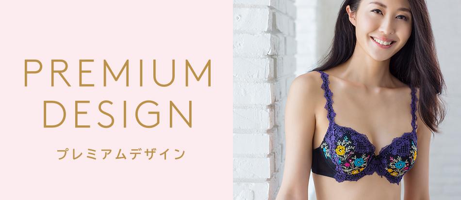 PREMIUM DESIGN(プレミアム デザイン)