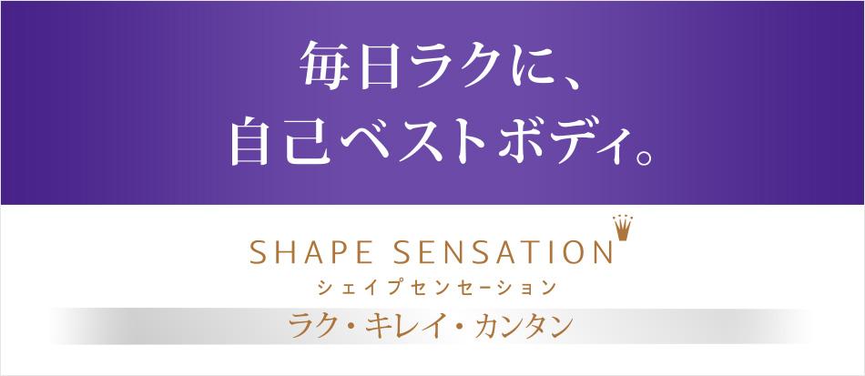 SHAPE SENSATION(シェイプセンセーション)毎日ラクに、自己ベストボディ