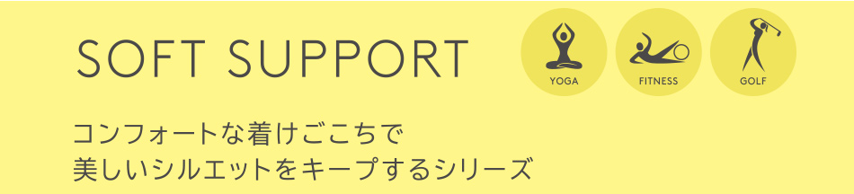 SOFT SUPPORT