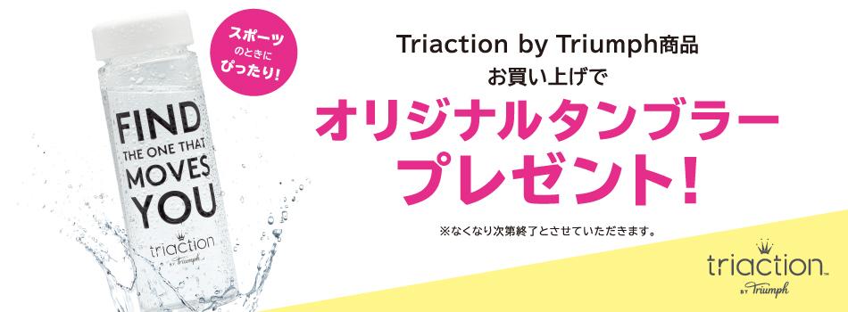 triaction BY Triumph(トライアクション バイ トリンプ)