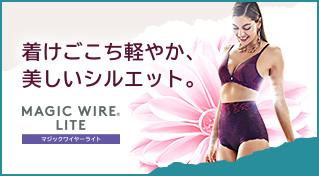 MAGIC WIRE ® LITE(マジックワイヤーライト)