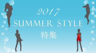 SUMMER STYLE 特集