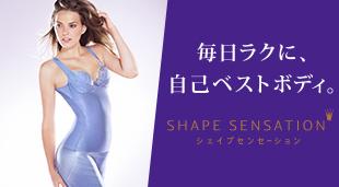 SHAPE SENSATION(シェイプセンセーション)