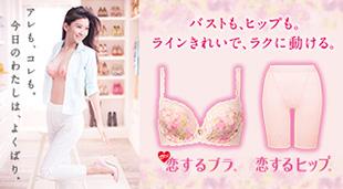 篠原涼子さん着用 トリンプの「恋するブラ®」