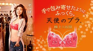篠原涼子さん着用 トリンプの「天使のブラ 極上の谷間」