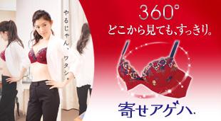 篠原涼子さん着用 トリンプの「寄せアゲハ」