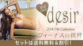 デジール2014秋冬(通販)