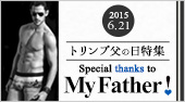 父の日特集(通販)