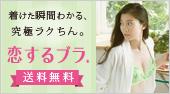 篠原涼子さん着用 トリンプの「恋するブラ」