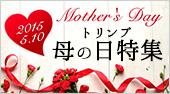 母の日特集(通販)