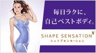SHAPE SENSATION(シェイプセンセーション)(通販)