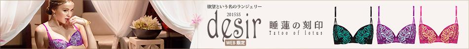 WEB限定「desir」