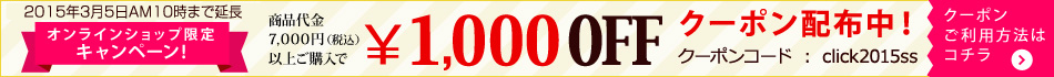 1,000円オフクーポンキャンペーン