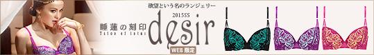 トリンプのWEB限定ランジェリー desir2015年春夏コレクション(通販)
