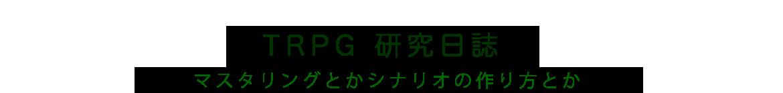 TRPGブログ