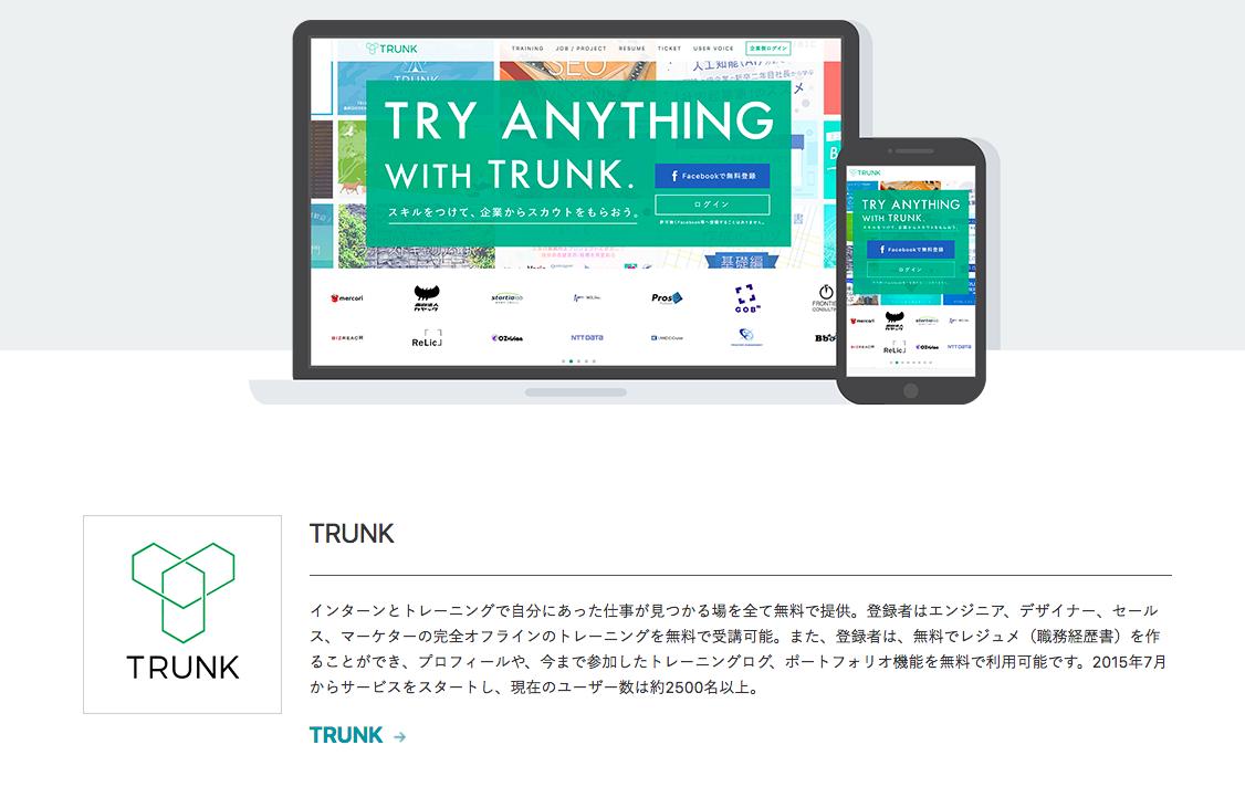 TRUNK株式会社|インターンとトレーニングで自分にあった仕事が見つかる