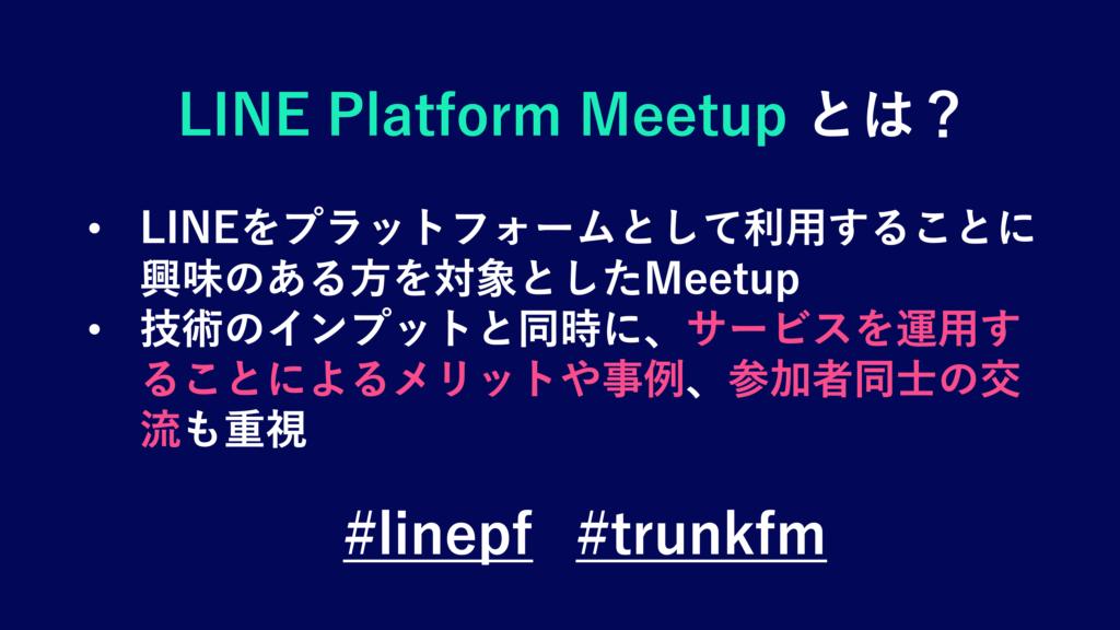 linepf_meetup