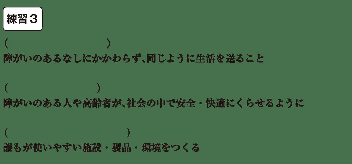 中学公民9 練習3 カッコ空欄