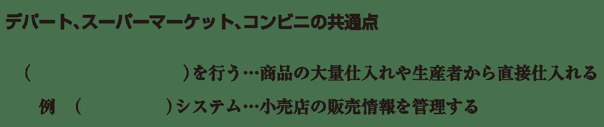中学公民29 練習2 最初の3行のみ表示(デパート、スーパーマーケット~POSシステムの説明まで)かっこ空欄
