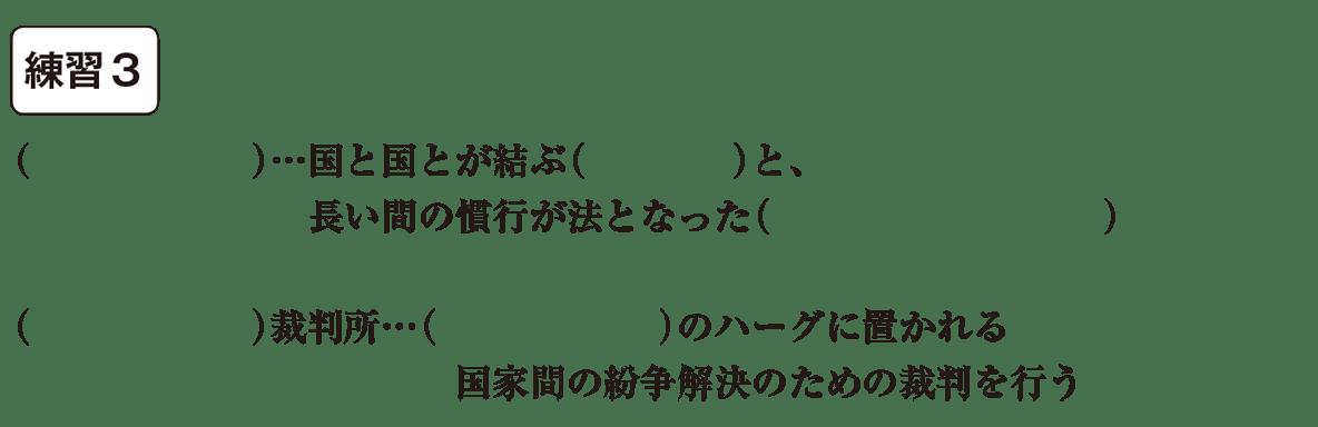 中学公民43 練習3(最後の4行のテキストのみ【国際法~裁判を行う】、かっこ空欄