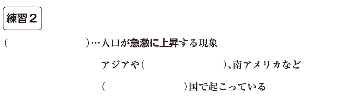 中学地理41 練習2 カッコ空欄
