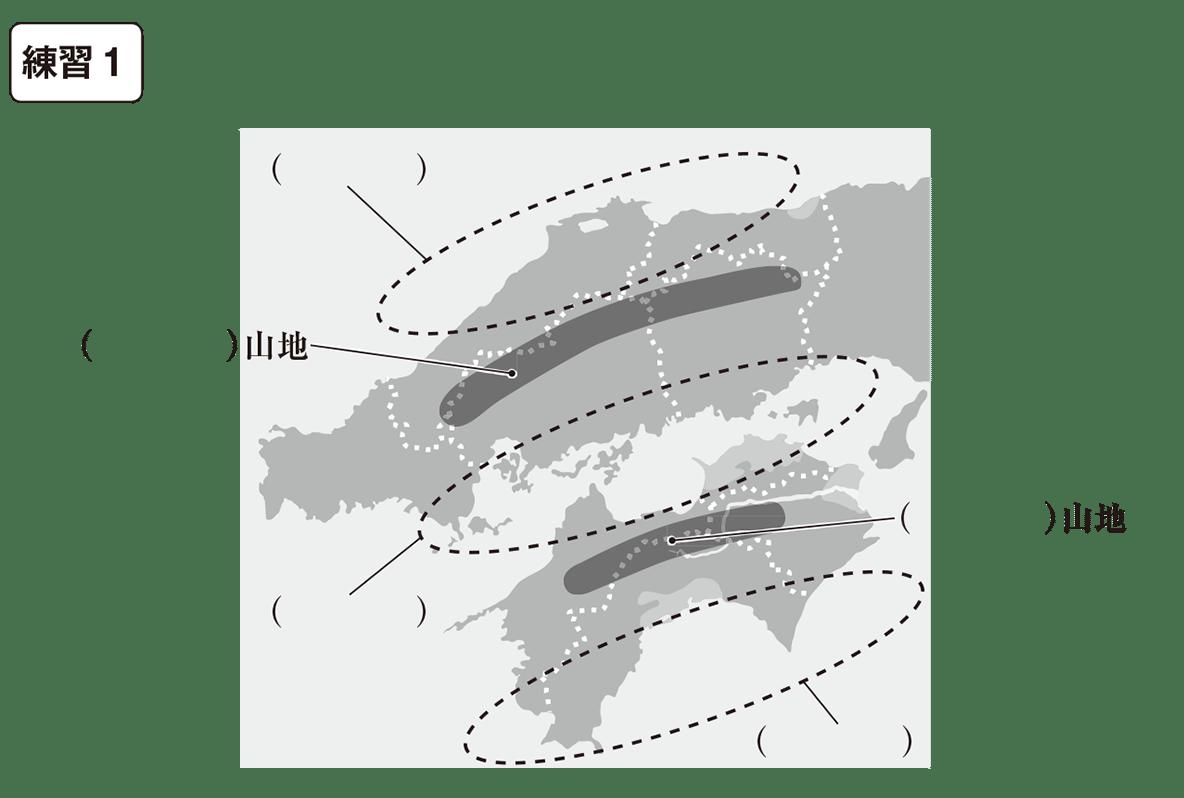 中学地理63 練習1 カッコ空欄