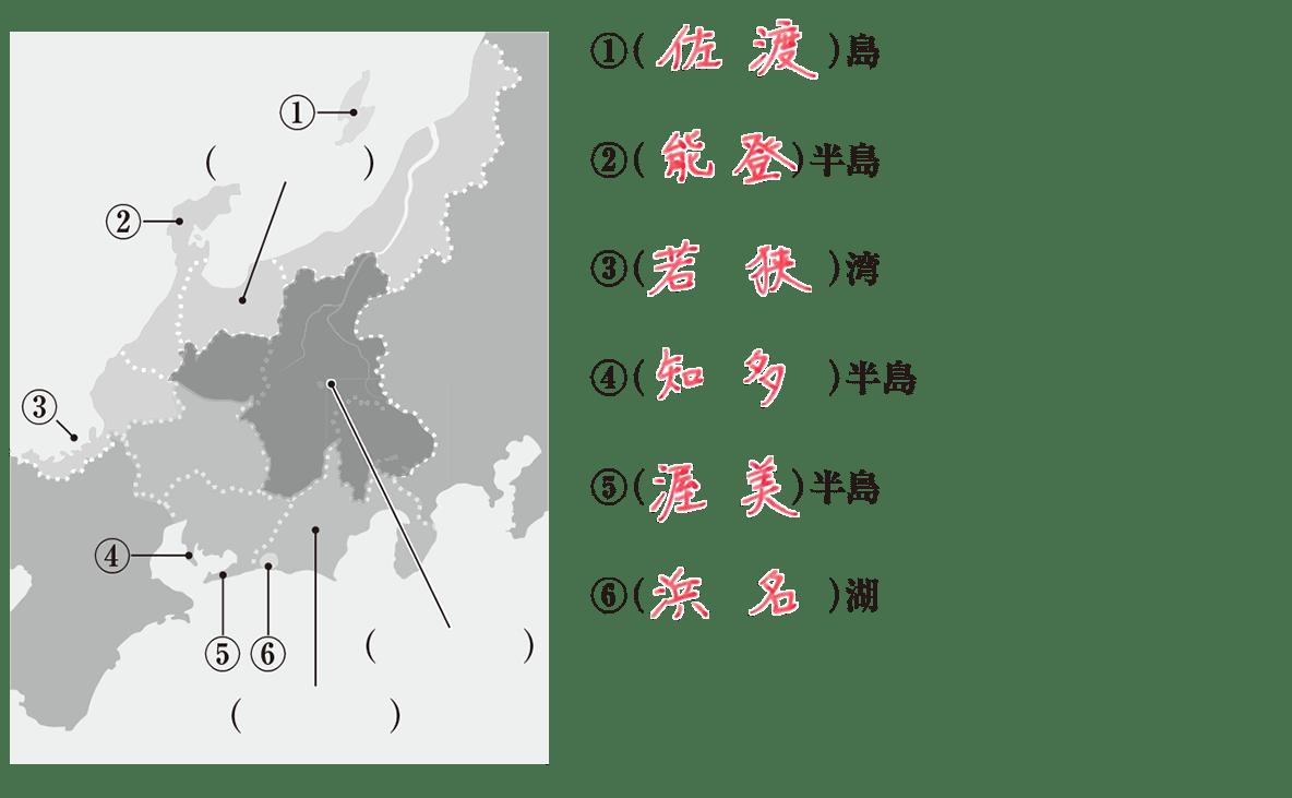 中学地理68 練習2,3 ①~⑥の地形のみ答え入り