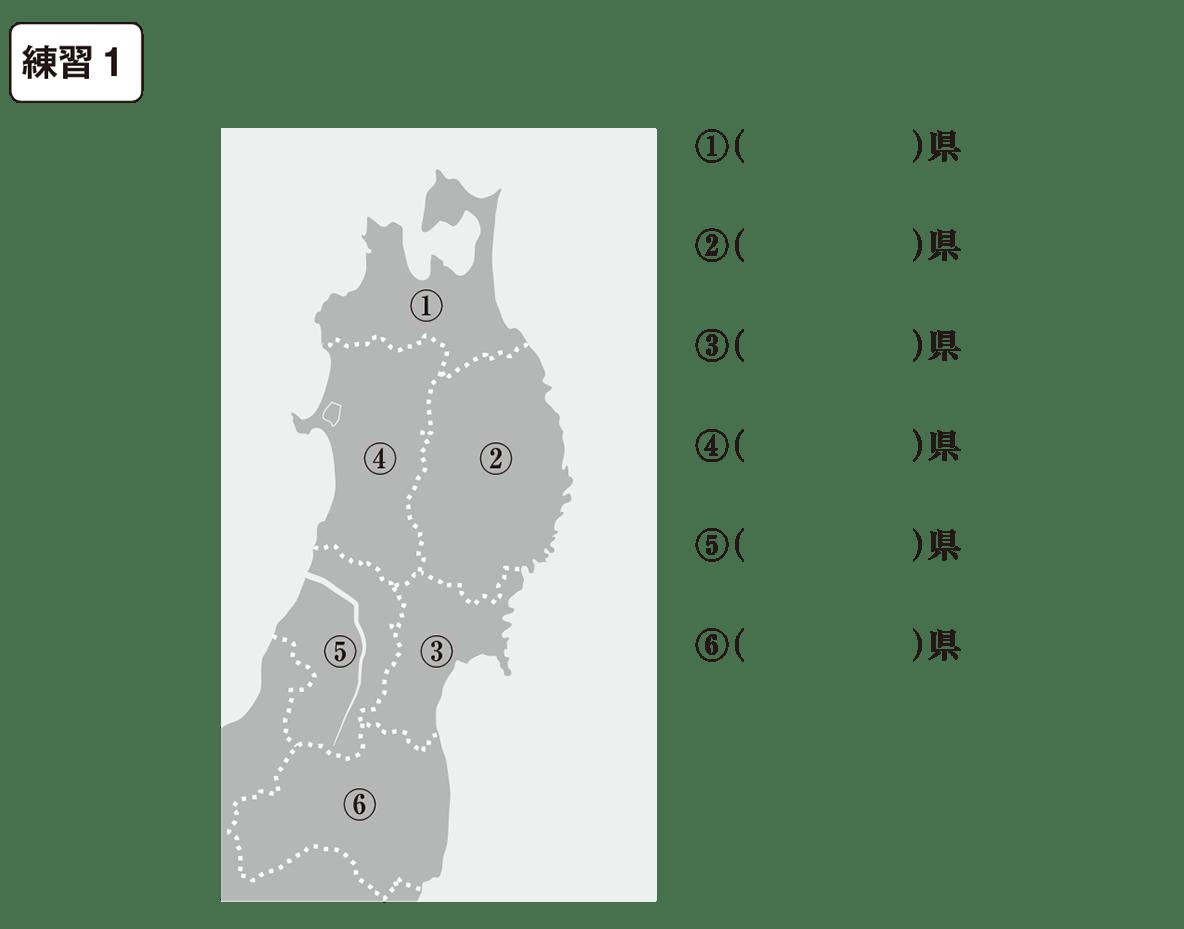 中学地理74 練習1 カッコ空欄