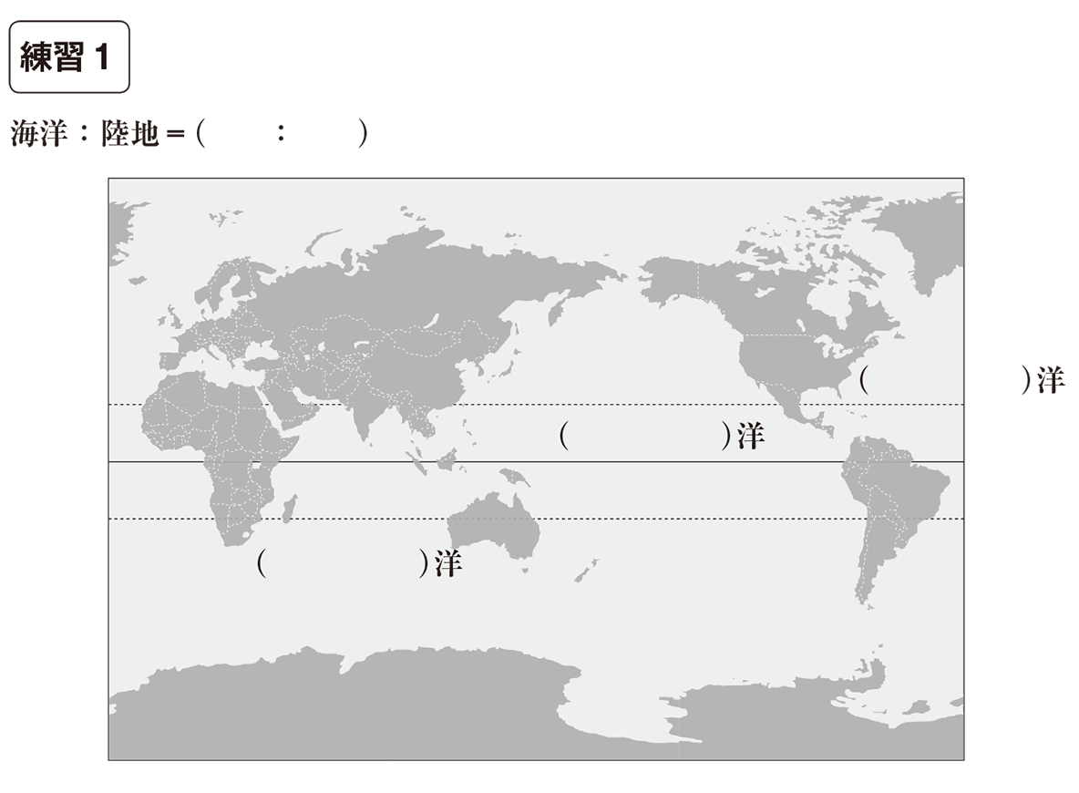 中学地理1 練習1 カッコ空欄