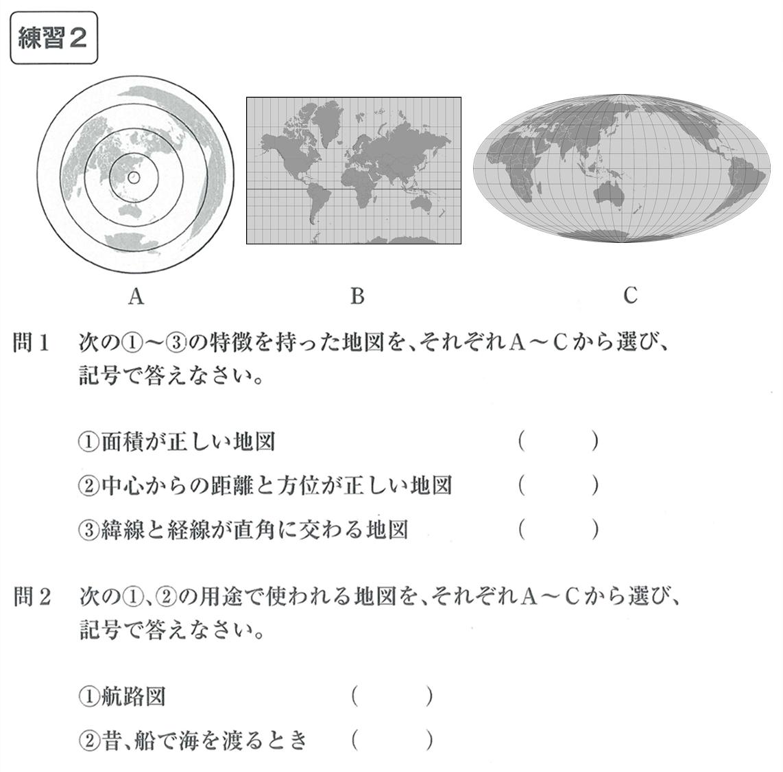 中学地理2 練習2 カッコ空欄