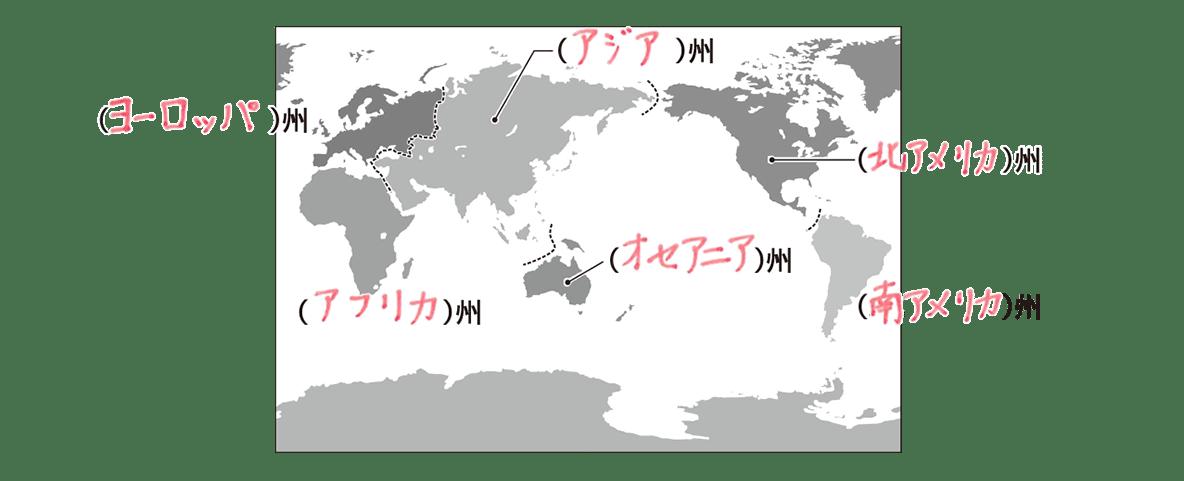 中学地理4 ポイント2 答え全部